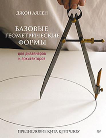Базовые геометрические формы для дизайнеров и архитекторов