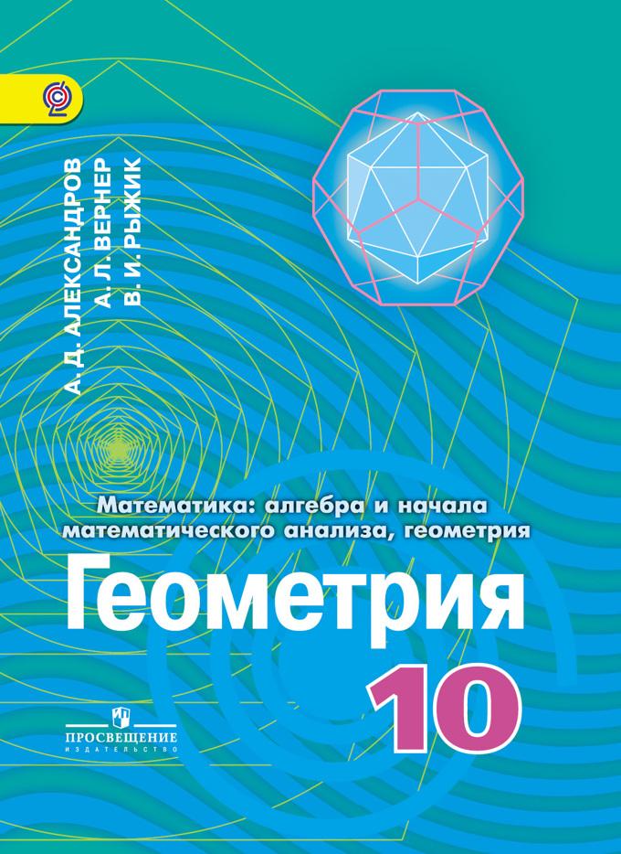 Геометрия 10кл [Учебник] углубл. уров. ФГОС