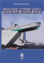 Корабли-музеи мира (16+)