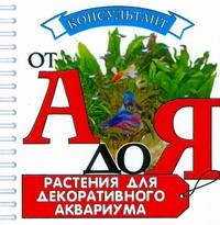 Растения для декоративного аквариума миниатюрное издание