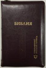 Библия 067Z современный русский перевод (темно-корич.кож.,на молнии)