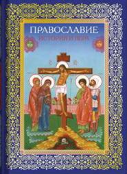 Православие.История и вера