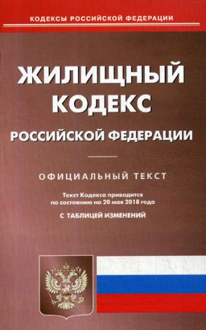 Жилищный кодекс РФ (по сост. на 20.05.2018 г.)