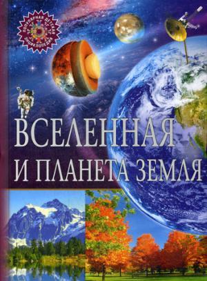 Вселенная и планета Земля. Популярная детская энциклопедия.