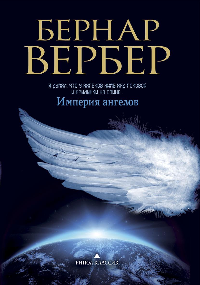 Империя ангелов: роман. Вербер Б.