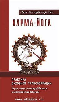Карма-йога. Практика духовной трансформации. 2-е изд.
