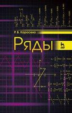 Ряды: Учебное пособие. 2-е изд., перераб. и доп. Карасева Р.Б.
