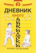 Дневники юного айкидоки 2