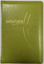 РБО.Библия 067ZTI современный русский перевод (зелен.-фисташ.кож.,на молнии)