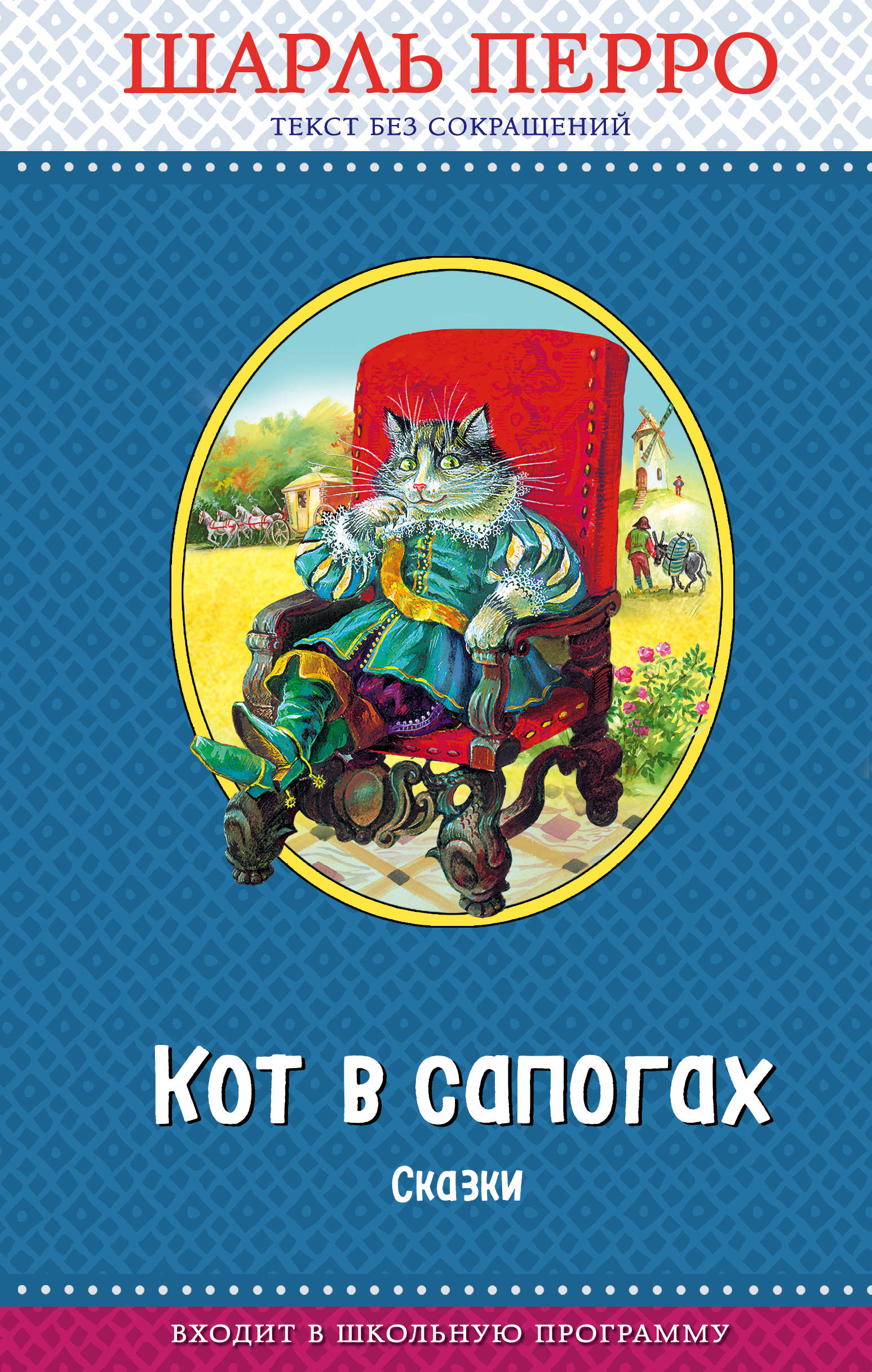 Кот в сапогах. Сказки (ил. А. Власовой)