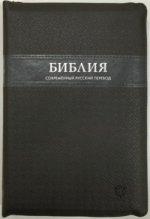 Библия 065Z современный русский перевод (серый.,исск.кож.,на молнии)