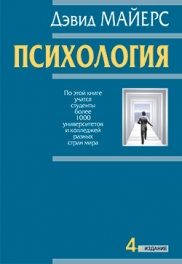Психология 4-е изд (г/б)
