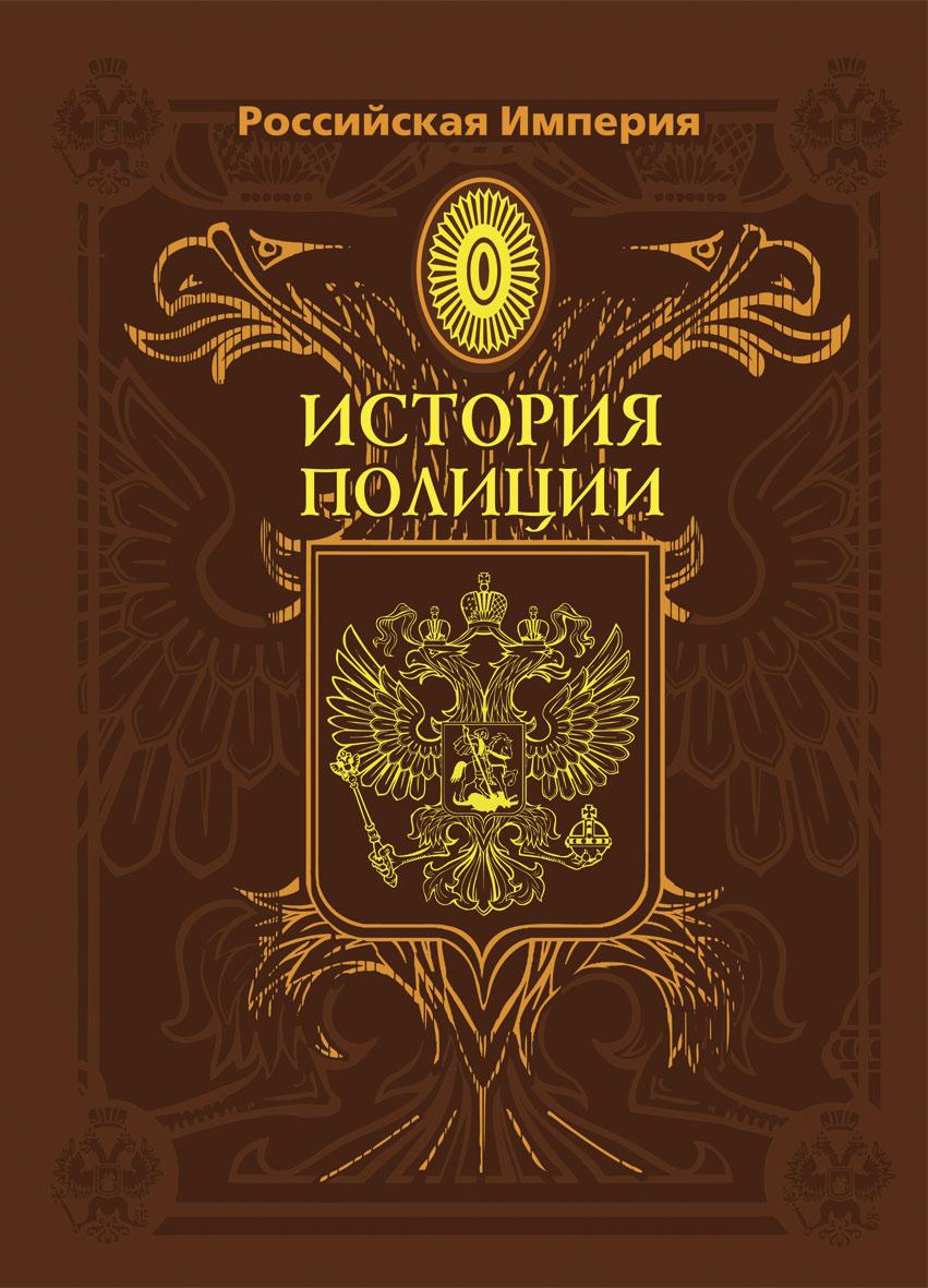 Российская Империя. История полиции (в коробе). Борисов А.В.