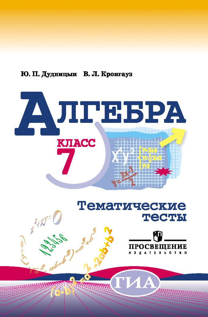 Алгебра 7кл [Тематические тесты] к уч. Макарычева