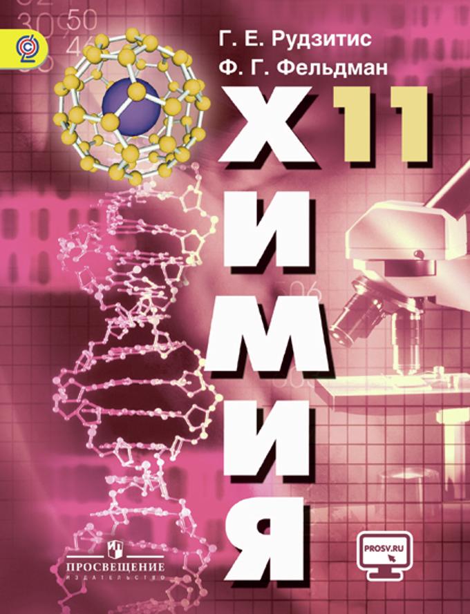 Химия: 11 класс.: Учебник. Базовый уровень (ФГОС)   Г.Е. Рудзитис, Ф.Г. Фельдман. - 3-e изд.