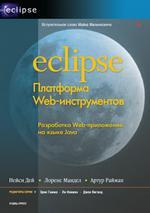 Eclipse: Платформа Web-инструментов. Нейси Дей., Лоренс Мандел., Артур Райман