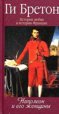 История любви в истории Франции(Этерна): Т.7.Наполеон и женщины /пер.с фр.
