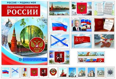 РОССИЯ - РОДИНА МОЯ. Державные символы РОССИИ: В папке 10 демонстрационных картинок А4 с беседами на обороте, 12 раздаточных карточек, 2 закладки