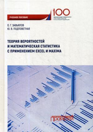 Теория вероятностей и математическая статистика с применением Excel и Maxima. Учебное  пособие