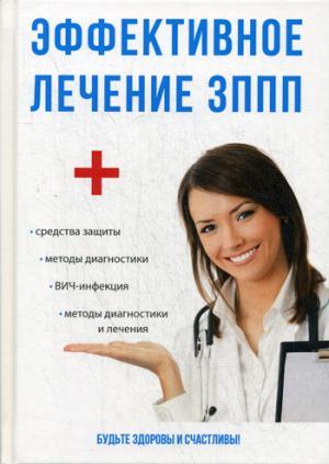 Эффективное лечение ЗППП. Краснова С.А.