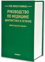 The Merck Manual Руководство по медицине 19-е изд