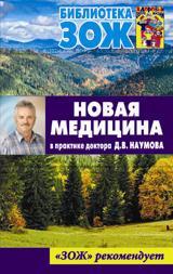 Новая медицина в практике доктора Д. В. Наумова. Андрусенко С. Редакция вестника ЗОЖ