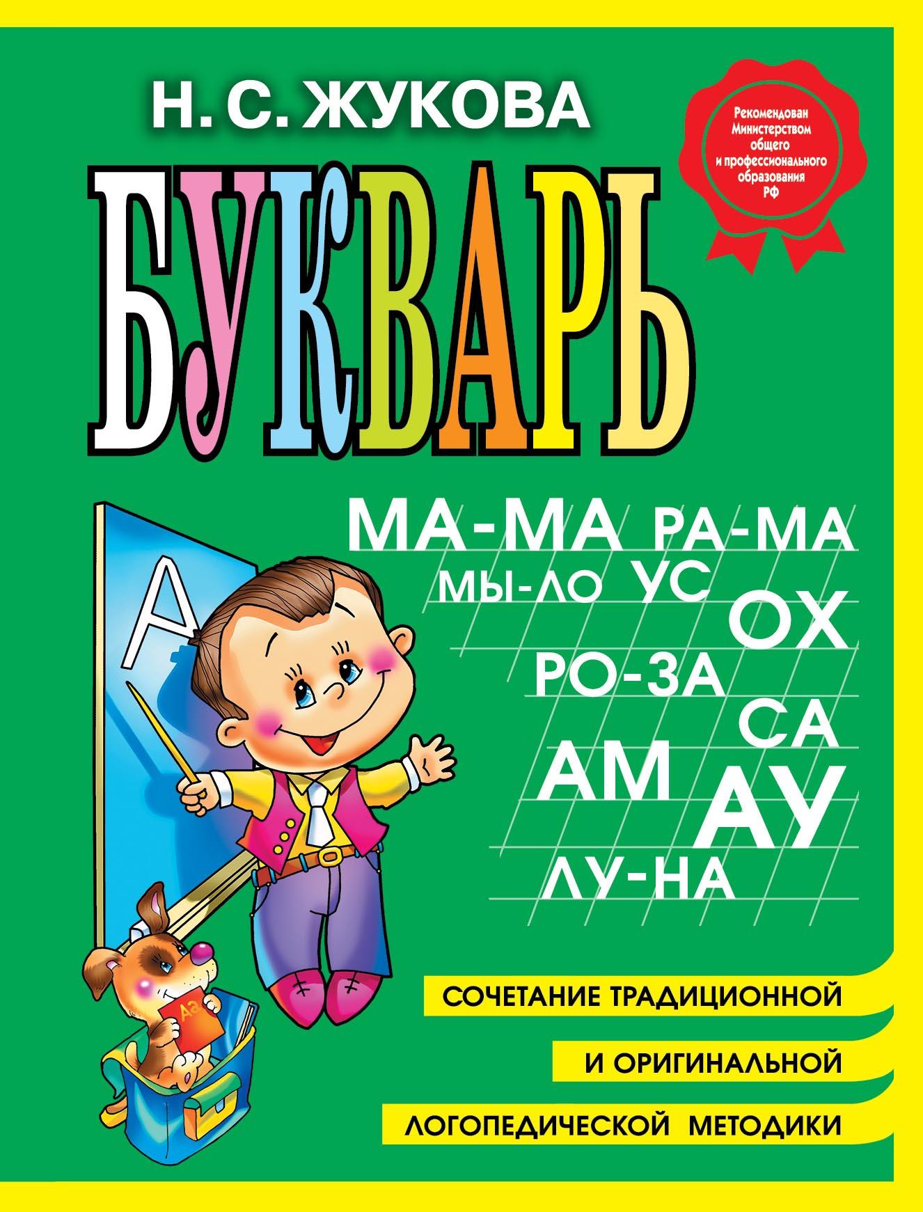 ЖУКОВА Н. Букварь (мини)