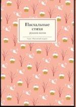 Комплект из трёх книг «Пасхальный»