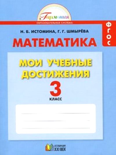Математика 3кл [Мои учебные достижения]