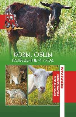 Козы и овцы. Разведение и уход