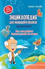 Энциклопедия для малышей в сказках.Продолжение.