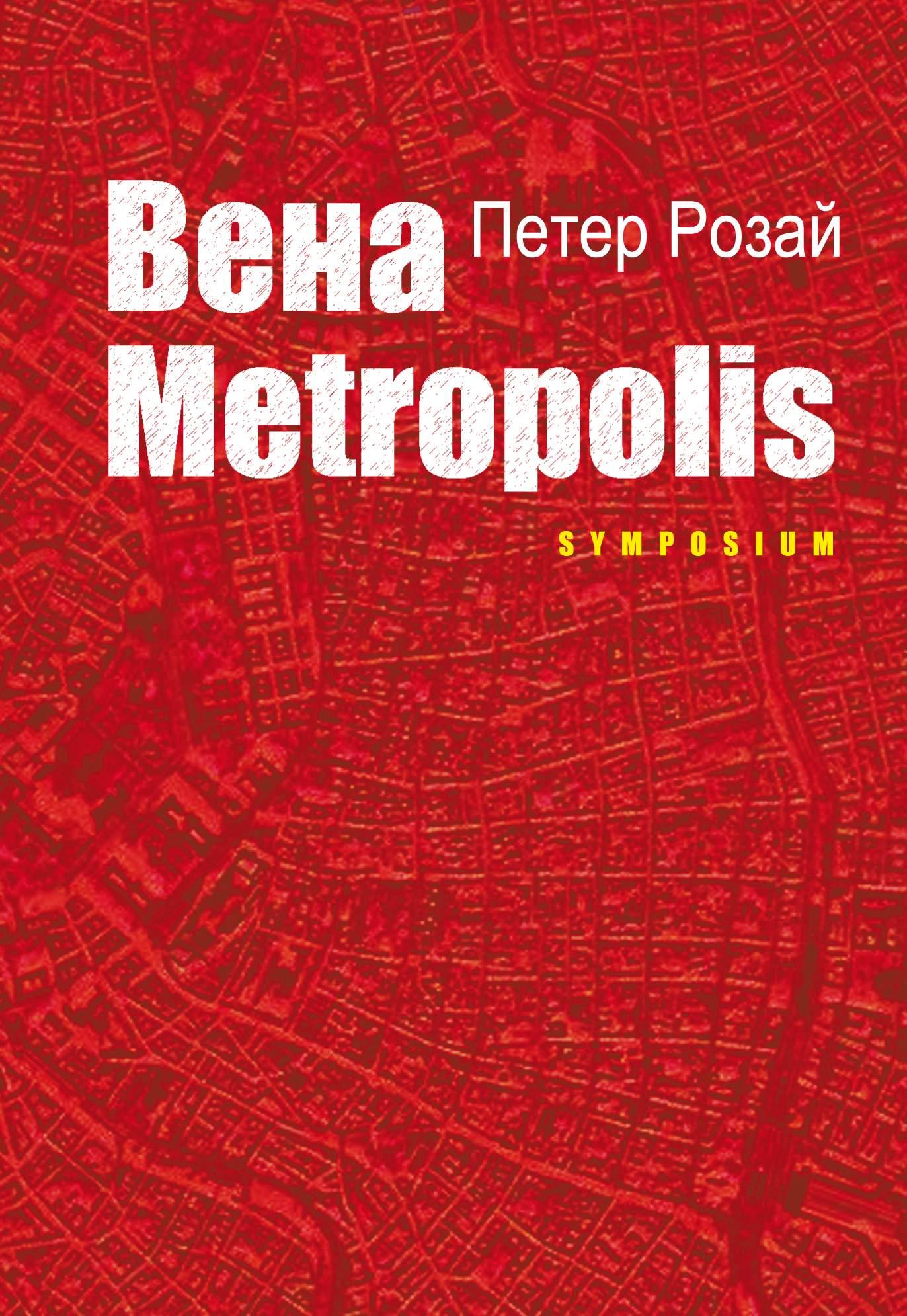 Вена METROPOLIS