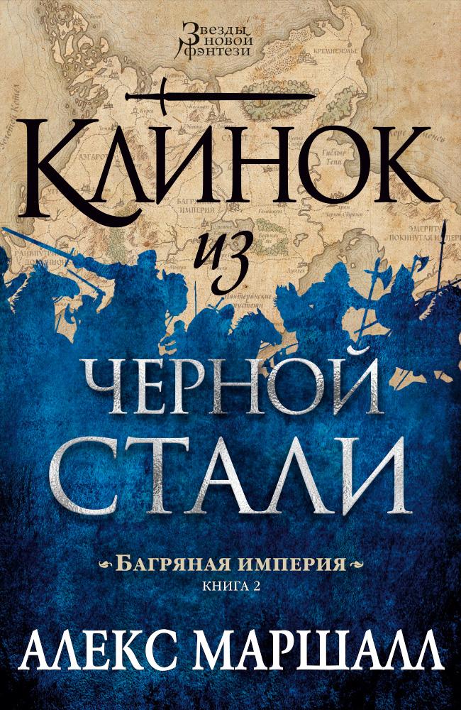 Багряная империя. Кн.2. Клинок из черной стали