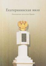 Екатерининская миля. Поэтическая антология Крыма.