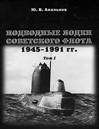Подводные лодки(Т.1) Советского флота.1945-1991г.