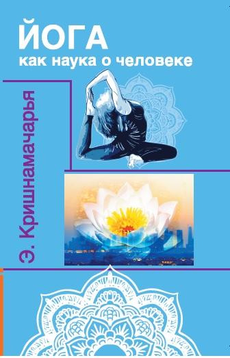 Йога как наука о человеке. 2-е изд.