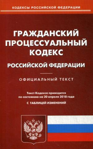 ГПК РФ (по сост. на 20.04.2018 г.)
