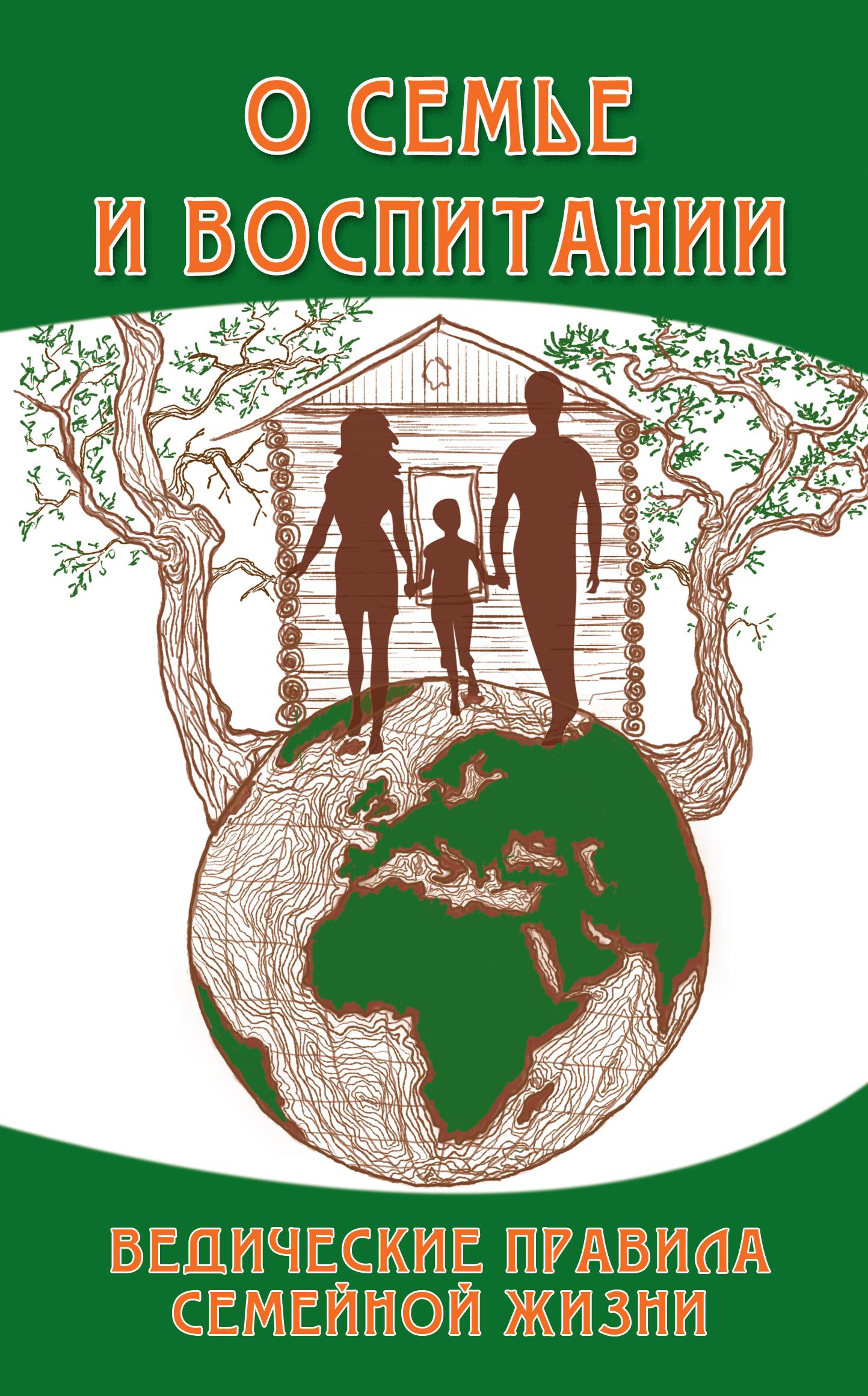 О семье и воспитании. 3-е изд. Ведические правила семейной жизни