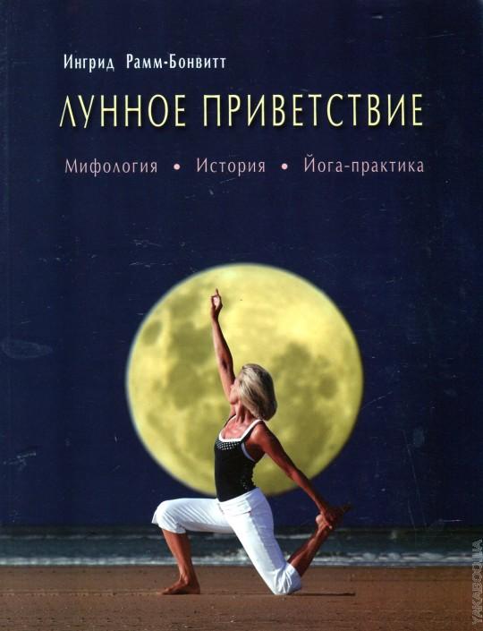 Лунное приветствие: мифология, история, Йога - практика