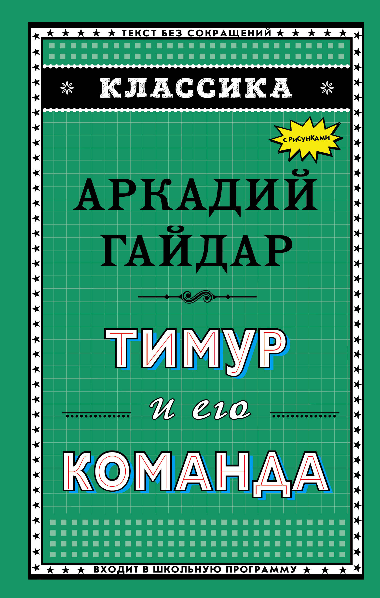Тимур и его команда (ил. А. Босина)