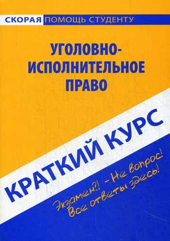 Краткий курс по уголовно-исполнительному праву: Учебное пособие.