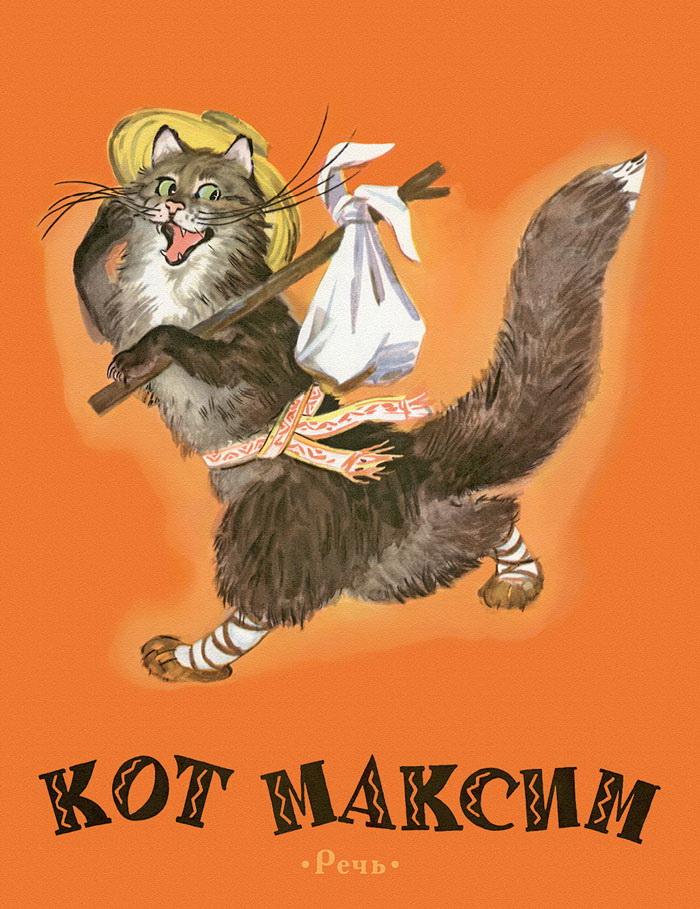 Кот Максим: белорусская народная сказка