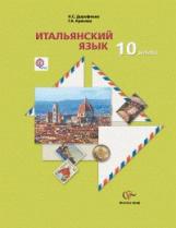 Итальянский язык 10кл [Учебник+CDmp3]
