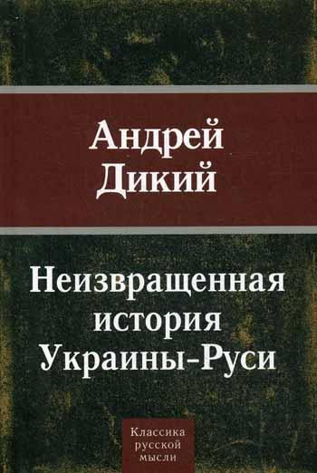 Неизвращенная история Украины - Руси
