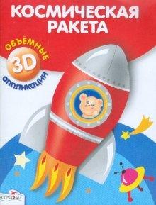 Объемные аппликации. Космическая ракета
