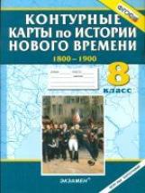 К/к История Нового времени 1800-1900 8кл