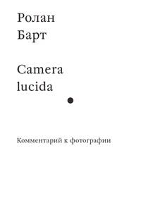 Camera lucida. Комментарий к фотографии