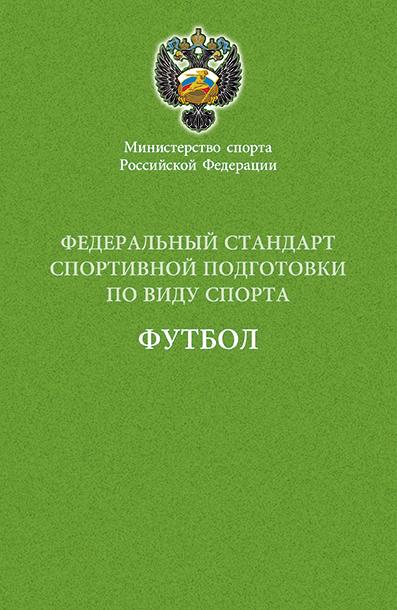 Футбол. Федеральный стандарт спортивной подготовки по виду спорта. Министерство спорта РФ