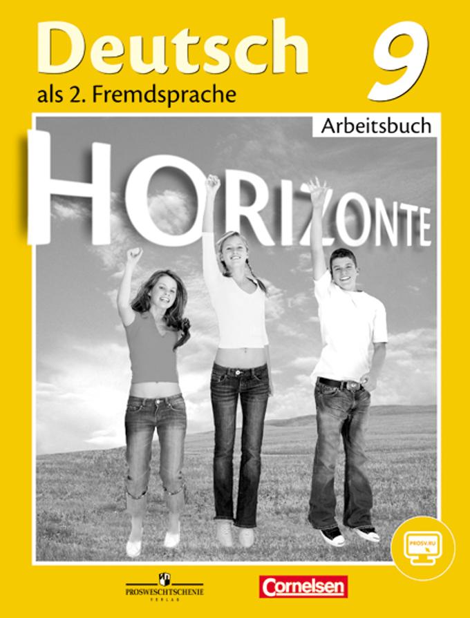 Аверин. Немецкий язык. Горизонты. 9 кл. Р/т. С online поддержкой.