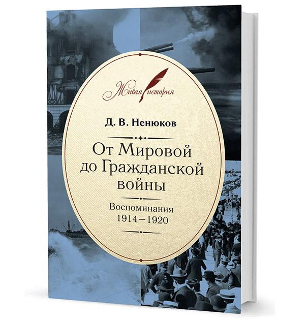 От Мировой до Гражданской войны:Воспоминания.1914-1920